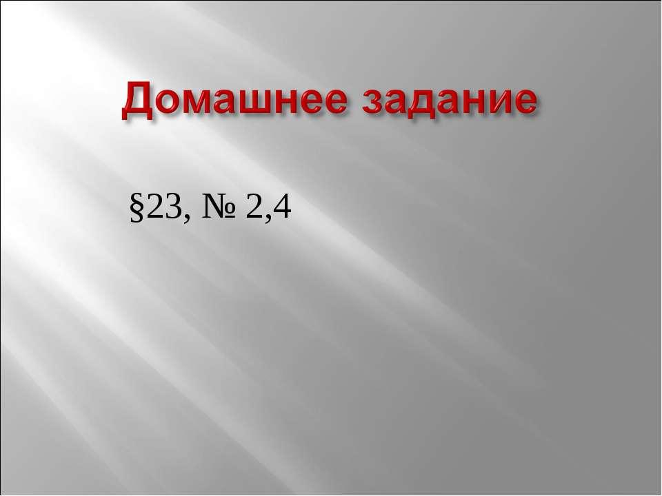 §23, № 2,4