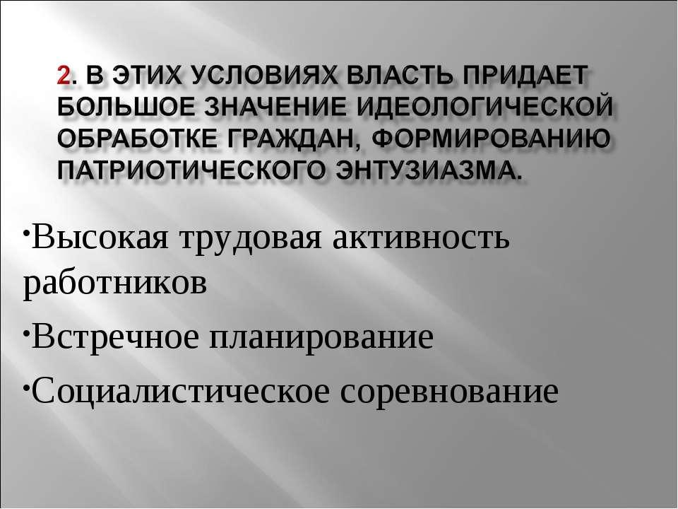 Высокая трудовая активность работников Встречное планирование Социалистическо...