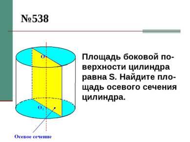 №538 Площадь боковой по-верхности цилиндра равна S. Найдите пло-щадь осевого ...