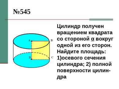 №545 Цилиндр получен вращением квадрата со стороной α вокруг одной из его сто...