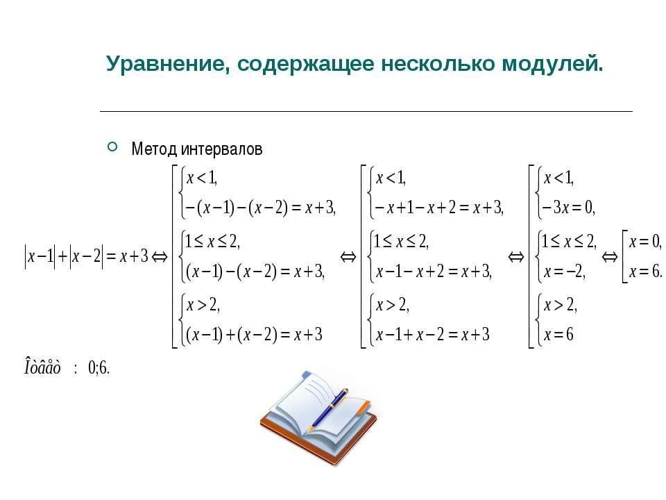Уравнение, содержащее несколько модулей. Метод интервалов