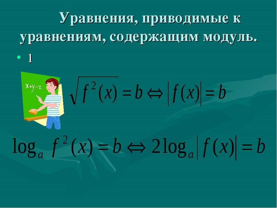 Уравнения, приводимые к уравнениям, содержащим модуль. 1