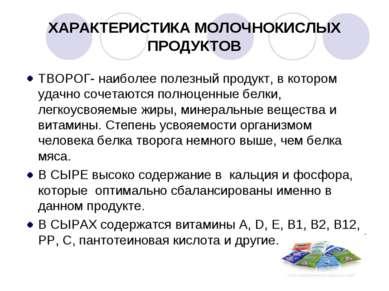 ХАРАКТЕРИСТИКА МОЛОЧНОКИСЛЫХ ПРОДУКТОВ ТВОРОГ- наиболее полезный продукт, в к...