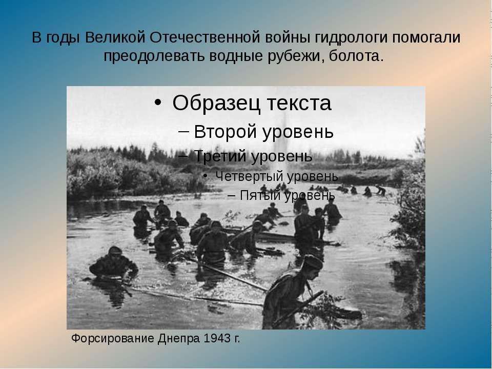 В годы Великой Отечественной войны гидрологи помогали преодолевать водные руб...