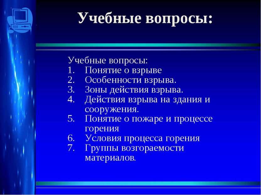 Учебные вопросы: Учебные вопросы: Понятие о взрыве Особенности взрыва. Зоны д...