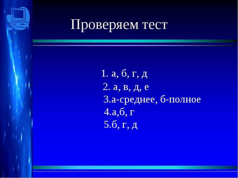 Проверяем тест 1. а, б, г, д 2. а, в, д, е 3.а-среднее, б-полное 4.а,б, г 5.б...