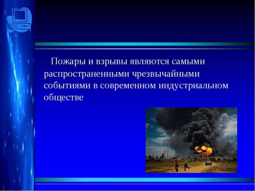 Пожары и взрывы являются самыми распространенными чрезвычайными событиями в с...