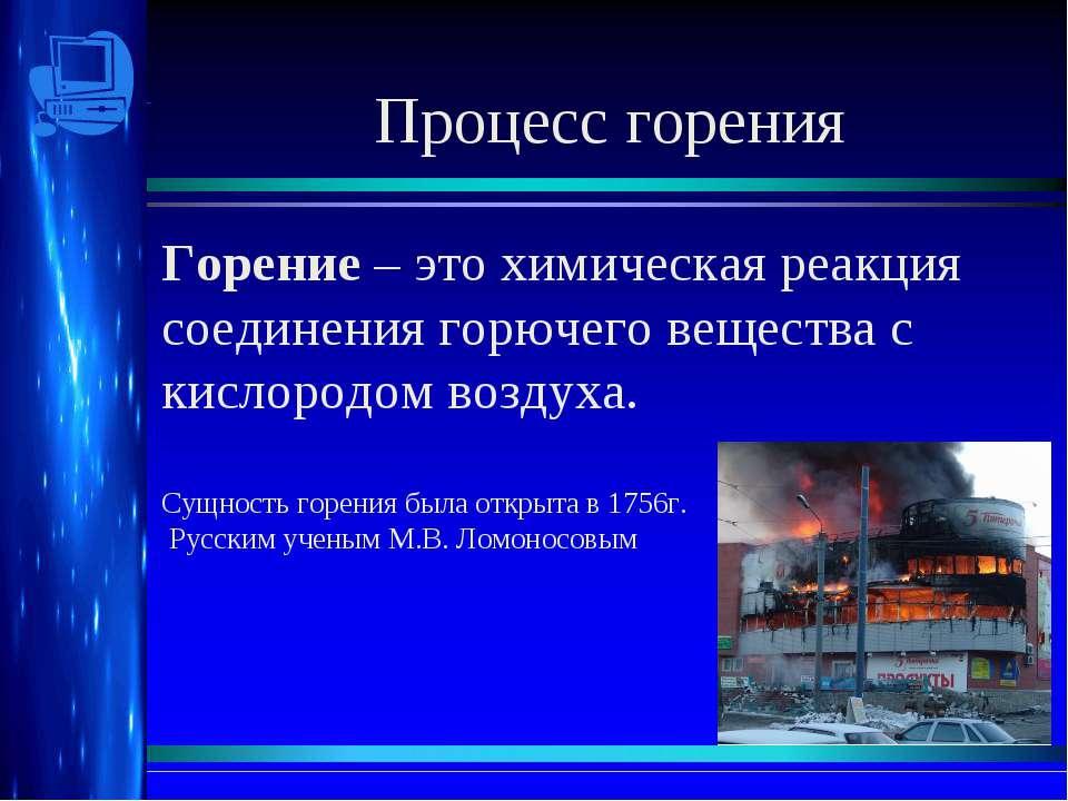 Процесс горения Горение– это химическая реакция соединения горючего вещества...