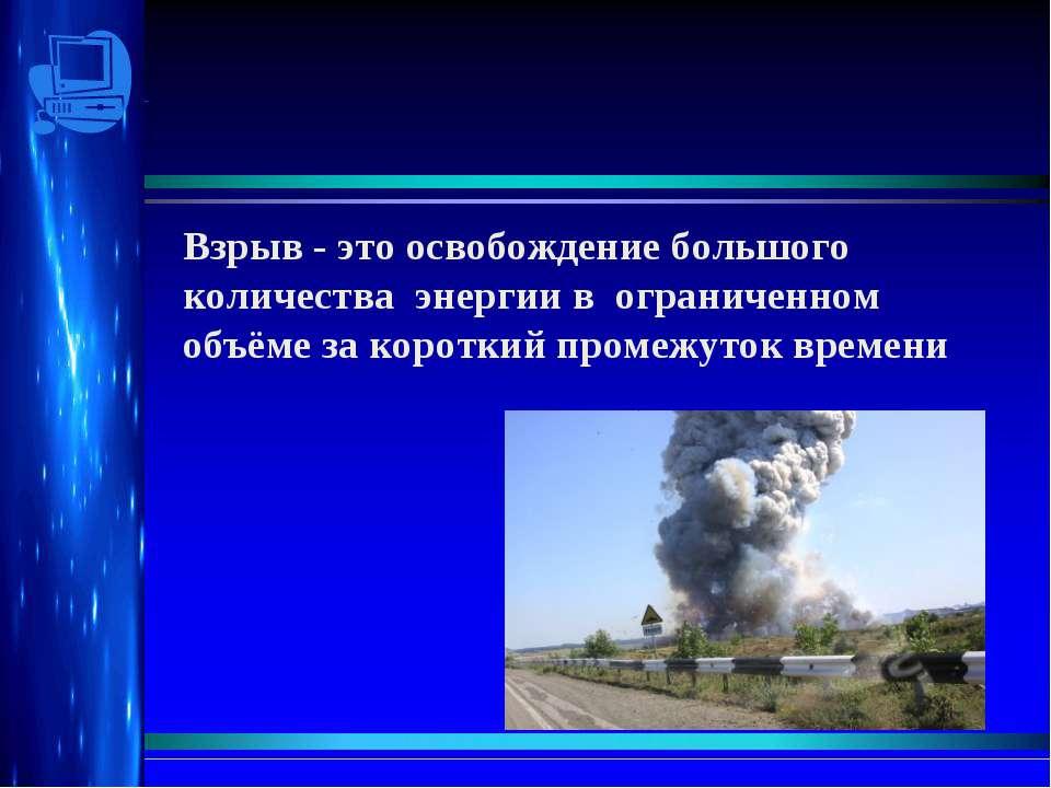 Взрыв - это освобождение большого количества энергии в ограниченном объёме за...