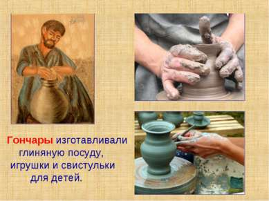Гончары изготавливали глиняную посуду, игрушки и свистульки для детей.