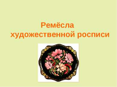 Ремёсла художественной росписи