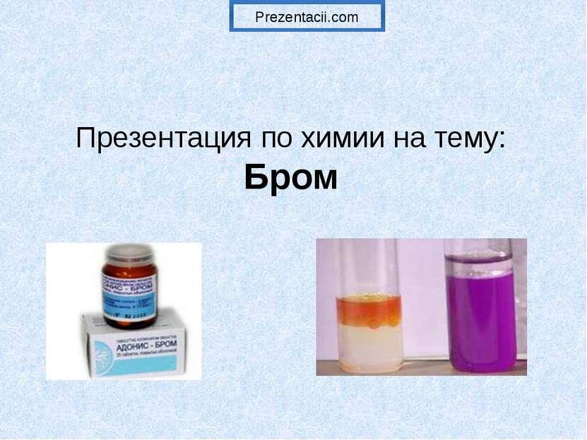 Презентация по химии на тему: Бром Prezentacii.com