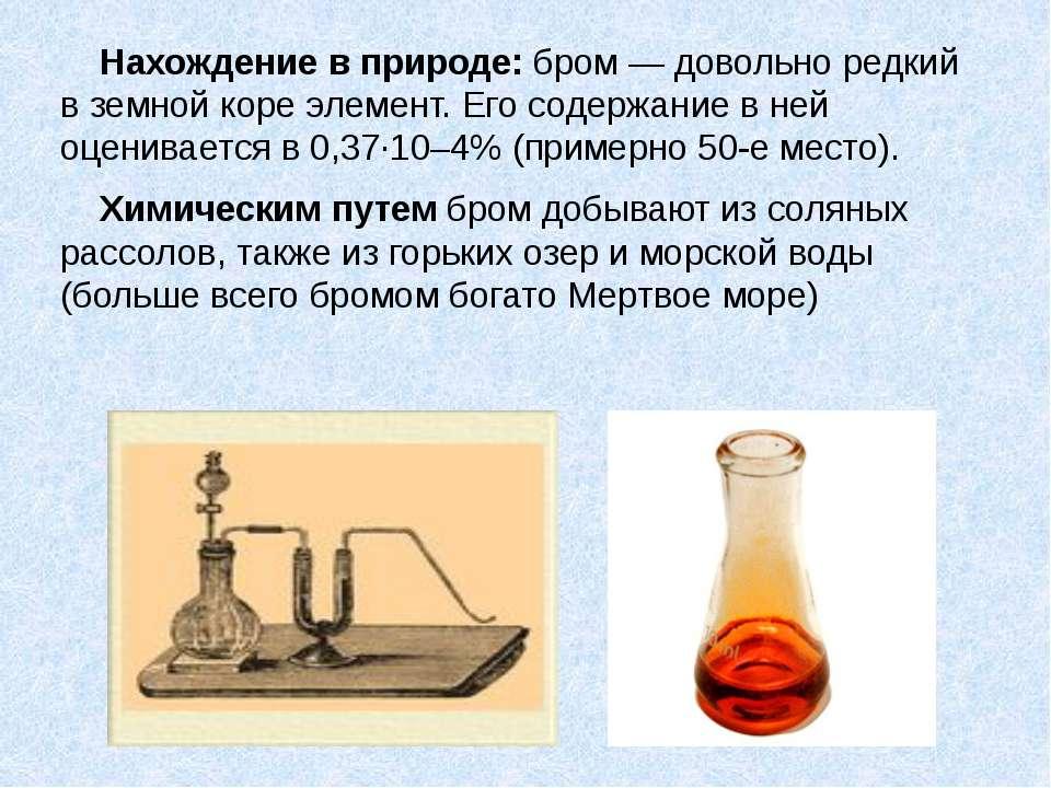 Нахождение в природе: бром — довольно редкий в земной коре элемент. Его содер...
