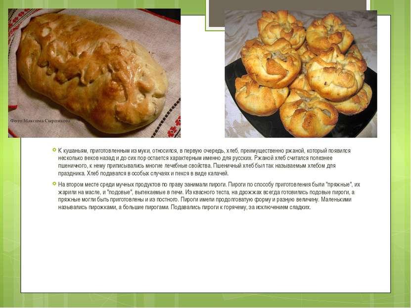 К кушаньям, приготовленным из муки, относился, в первую очередь, хлеб, преиму...
