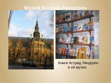 Музей Астрид Линдгрен Книги Астрид Линдгрен в её музее.