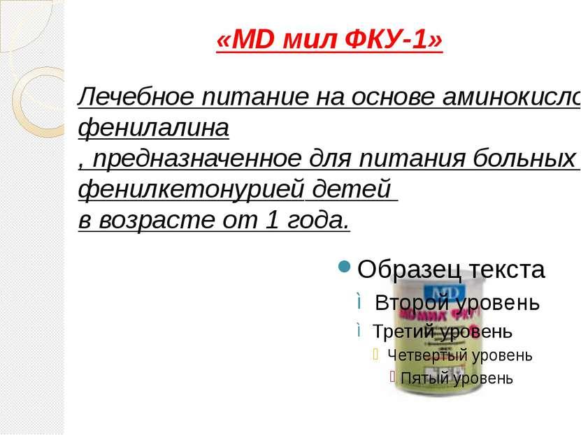 «MD мил ФКУ-1»