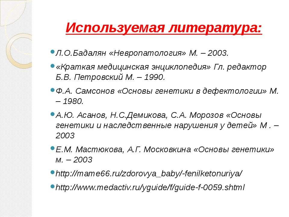 Используемая литература: Л.О.Бадалян «Невропатология» М. – 2003. «Краткая мед...