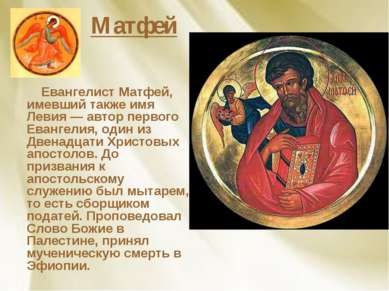Матфей Евангелист Матфей, имевший также имя Левия — автор первого Евангелия, ...