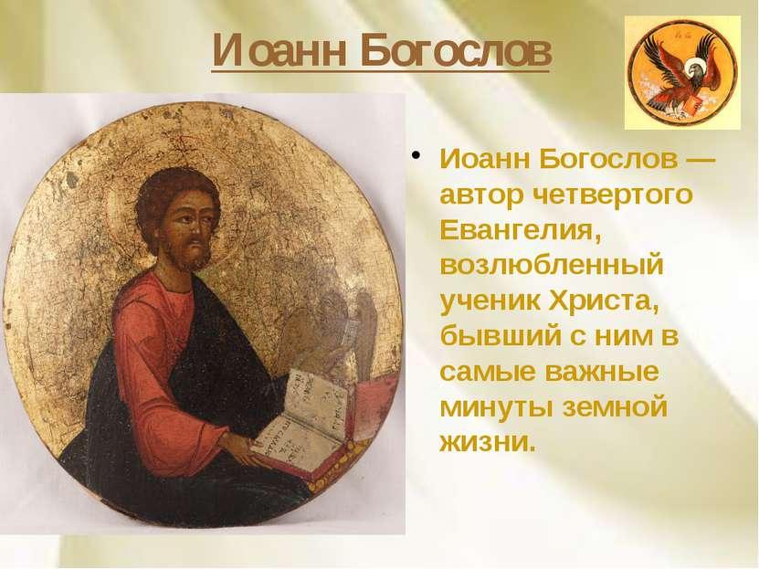 Иоанн Богослов Иоанн Богослов — автор четвертого Евангелия, возлюбленный учен...
