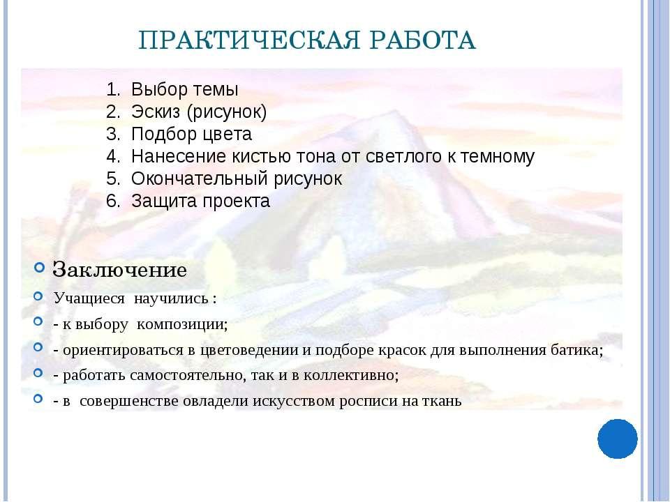 ПРАКТИЧЕСКАЯ РАБОТА Заключение Учащиеся научились : - к выбору композиции; - ...