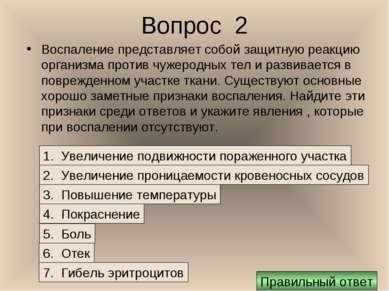 Вопрос 2 Воспаление представляет собой защитную реакцию организма против чуже...