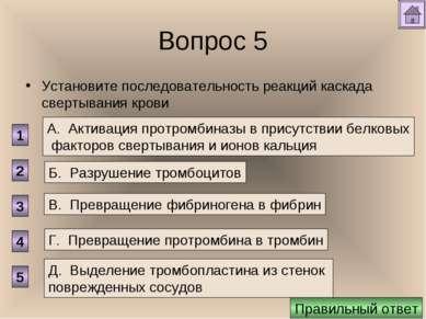 Вопрос 5 Установите последовательность реакций каскада свертывания крови А. А...