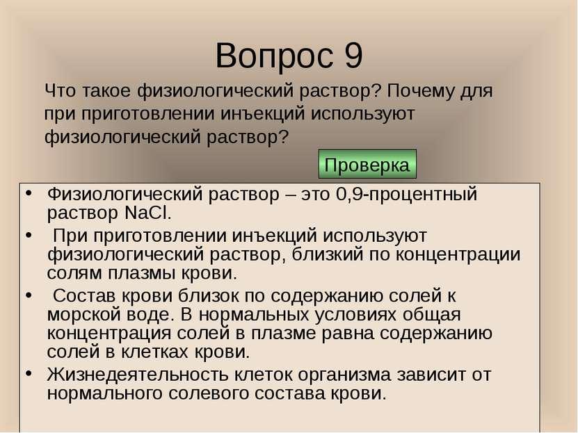 Вопрос 9 Физиологический раствор – это 0,9-процентный раствор NaCl. При приго...