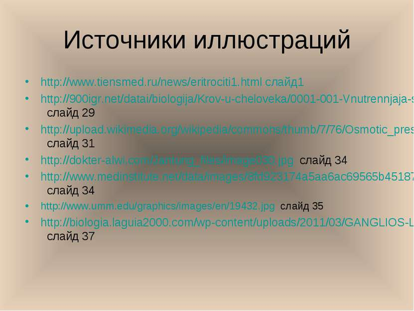 Источники иллюстраций http://www.tiensmed.ru/news/eritrociti1.html слайд1 htt...