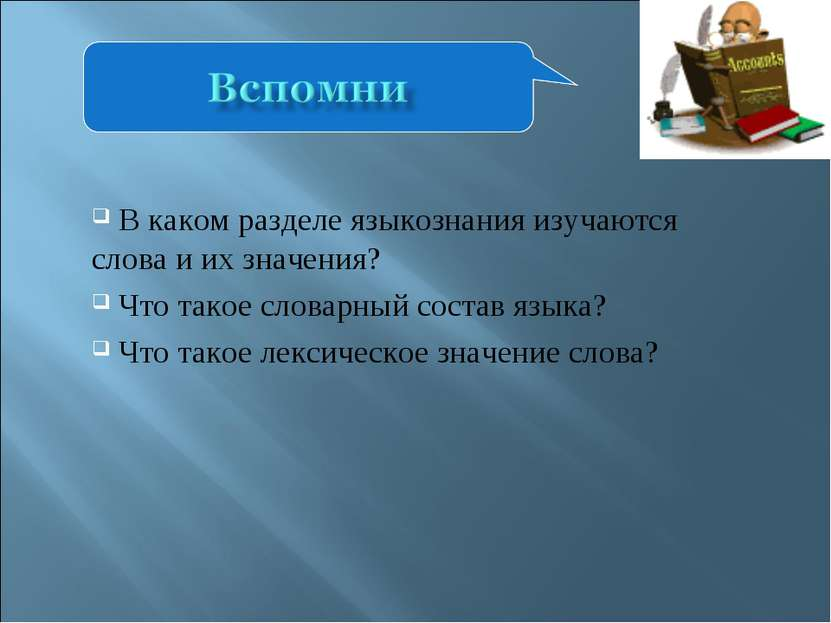 В каком разделе языкознания изучаются слова и их значения? Что такое словарны...