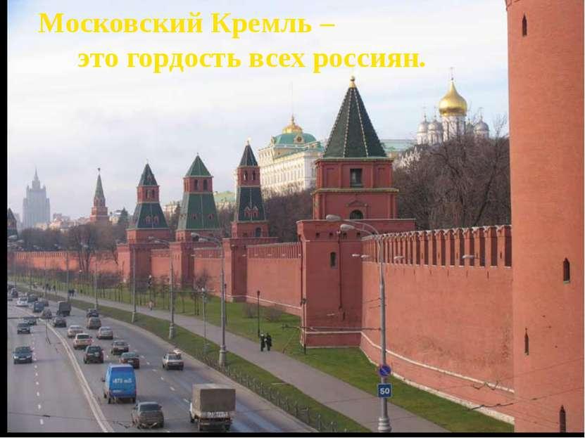 Московский Кремль – это гордость всех россиян.