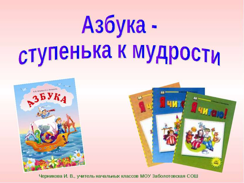 Черникова И. В., учитель начальных классов МОУ Заболотовская СОШ