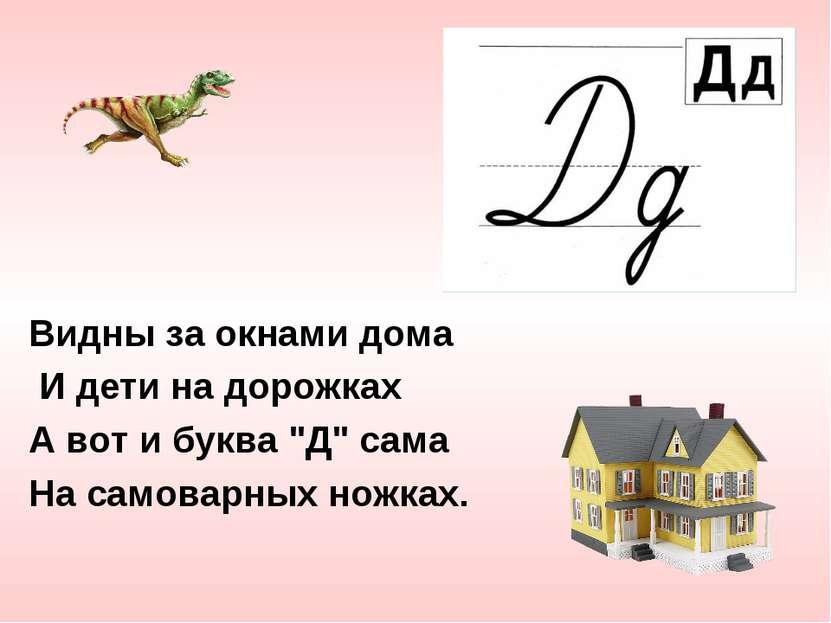 """Видны за окнами дома И дети на дорожках А вот и буква """"Д"""" сама На самоварных ..."""