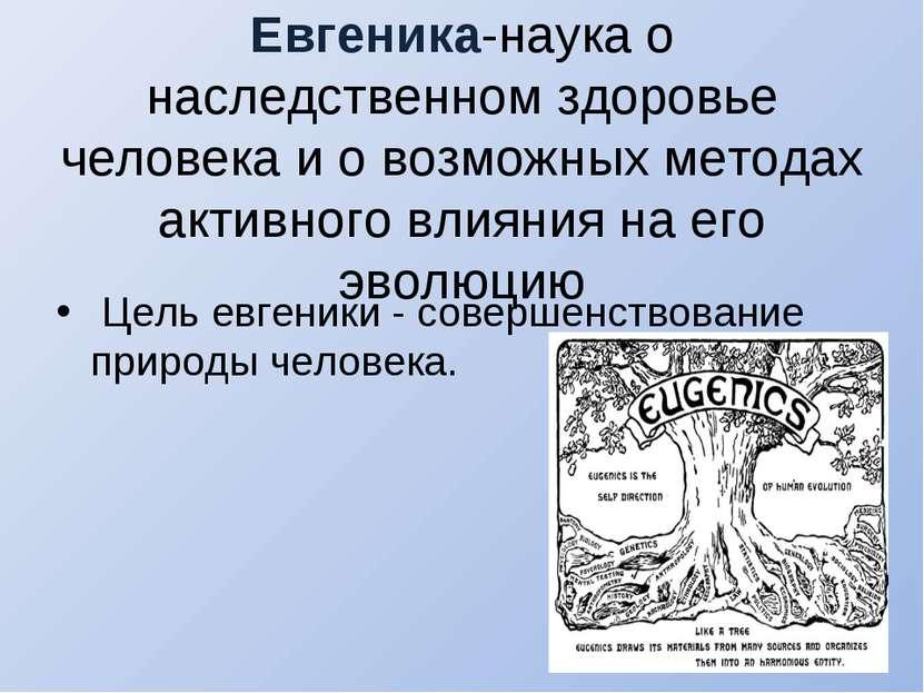 Евгеника-наука о наследственном здоровье человека и о возможных методах актив...