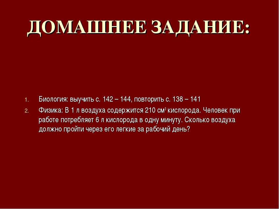 ДОМАШНЕЕ ЗАДАНИЕ: Биология: выучить с. 142 – 144, повторить с. 138 – 141 Физи...