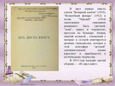 """В двух первых книгах стихов """"Вечерний альбом"""" (1910), """"Волшебный фонарь"""" (191..."""