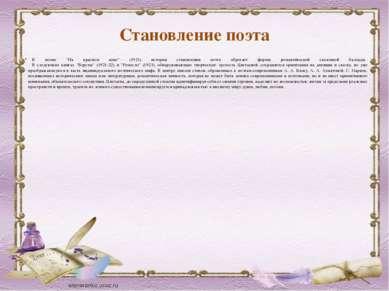 """Становление поэта  В поэме """"На красном коне"""" (1921) история становления поэт..."""