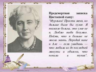 """Предсмертная записка Цветаевой сыну: """"Мурлыга! Прости меня, но дальше было бы..."""