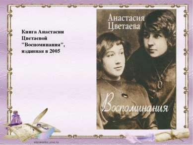 """Книга Анастасии Цветаевой """"Воспоминания"""", изданная в 2005"""