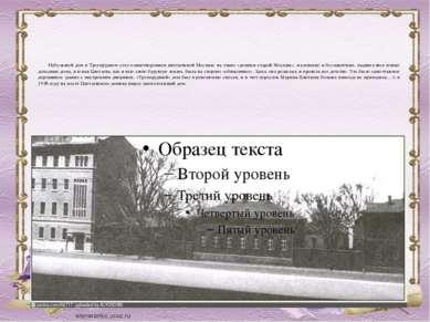 Небольшой дом в Трехпрудном стал олицетворением цветаевской Москвы: на такие ...