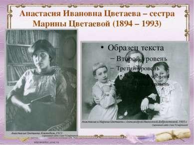 Анастасия Ивановна Цветаева – сестра Марины Цветаевой (1894 – 1993)