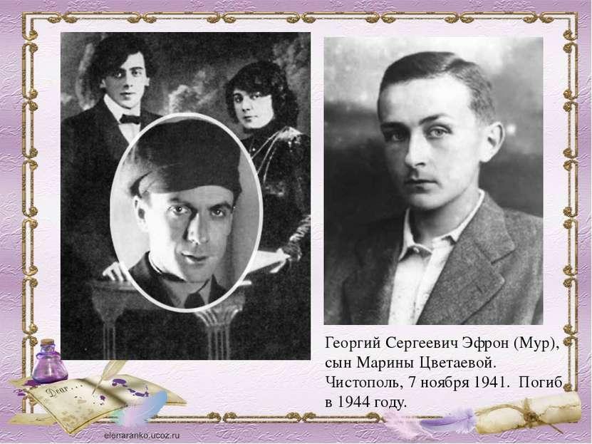 Георгий Сергеевич Эфрон (Мур), сын Марины Цветаевой. Чистополь, 7 ноября 1941...