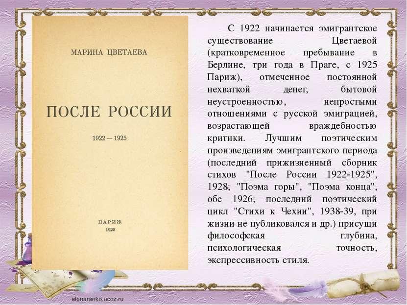 С 1922 начинается эмигрантское существование Цветаевой (кратковременное пребы...