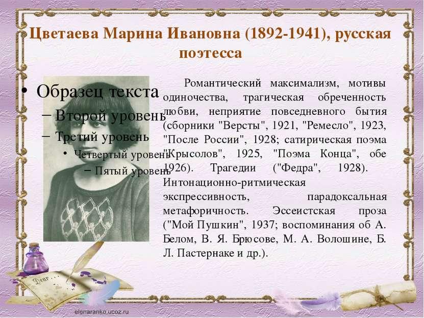 """Презентация """"Жизнь и творчество Марины Цветаевой (11 класс)"""" - скачать бесплатно"""