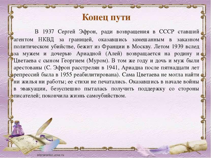 Конец пути В 1937 Сергей Эфрон, ради возвращения в СССР ставший агентом НКВД ...