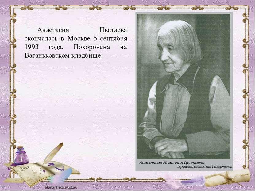 Анастасия Цветаева скончалась в Москве 5 сентября 1993 года. Похоронена на Ва...