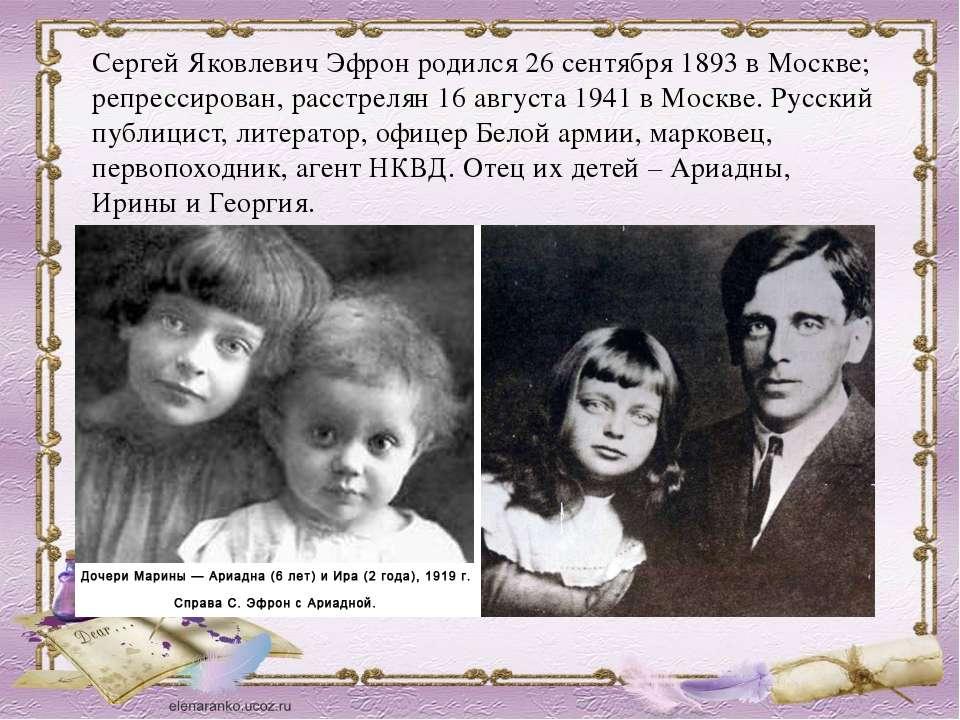 Сергей Яковлевич Эфронродился 26 сентября 1893 в Москве; репрессирован, расс...
