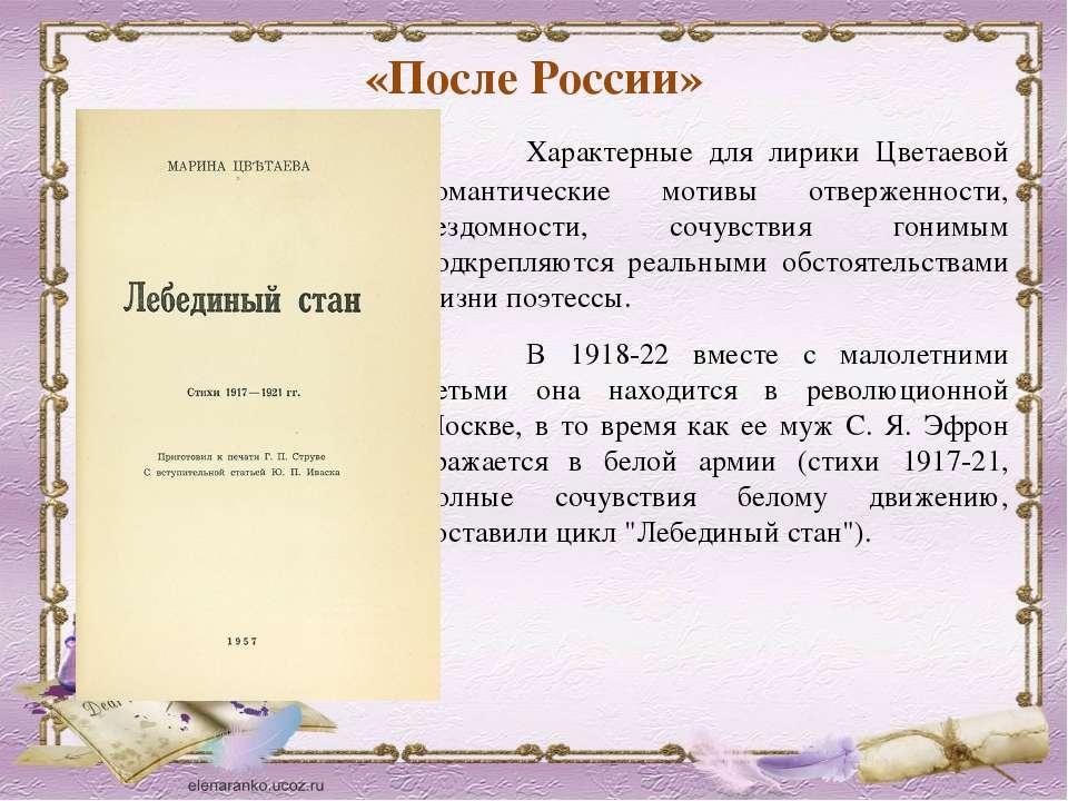 «После России» Характерные для лирики Цветаевой романтические мотивы отвержен...