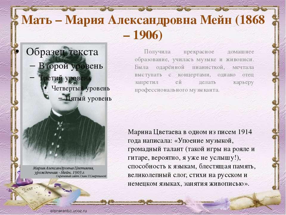 Мать – Мария Александровна Мейн (1868 – 1906) Получила прекрасное домашнее об...
