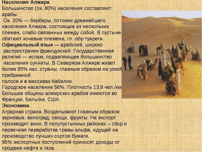 Население Алжира Большинство (ок. 80%) населения составляют арабы. Ок. 20% — ...
