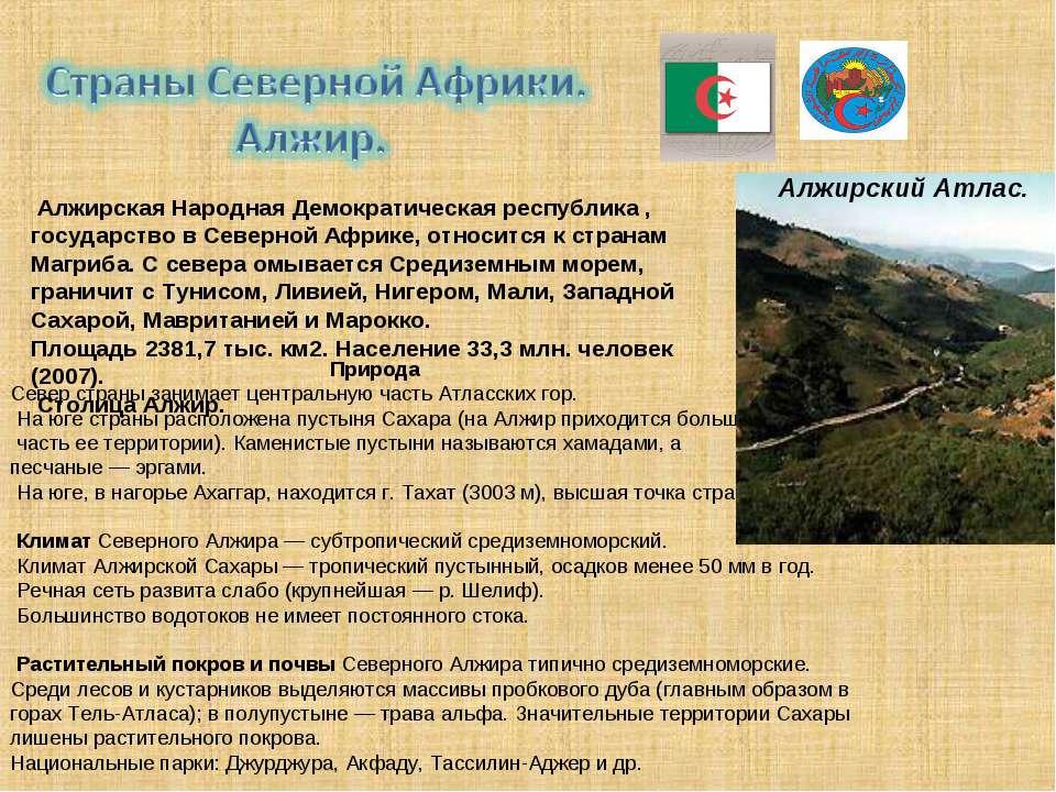 Алжирская Народная Демократическая республика , государство в Северной Африке...
